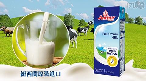 【安佳】紐西蘭純牛奶250ml/瓶