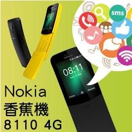 Nokia-香蕉機4G復刻滑蓋手機