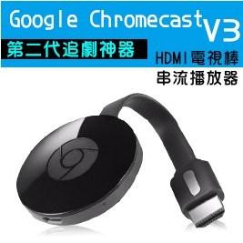 Google Chromecast V3 第二代追劇神器 HDMI電視