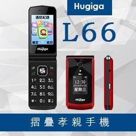 【Hugiga L66】2.8吋大字體大按鍵摺疊老人機 (紅)
