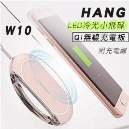 【HANG 】W10 LED冷光小飛碟 Qi無線充電板(附充電線)