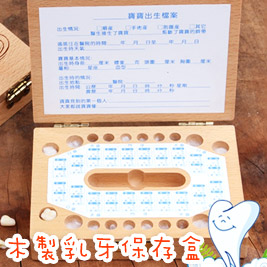 彌月禮-櫸木手工製乳牙保存盒