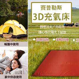 最新一代賽普勒斯3D充氣床
