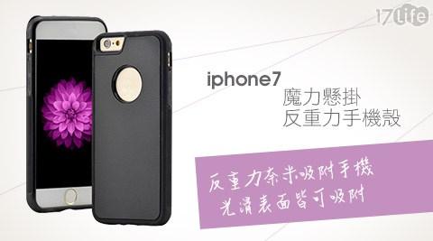平均最低只要 169 元起 (含運) 即可享有(A)Apple iPhone 7 / iPhone 7Plus魔力懸掛反重力手機殼 1入/組(B)Apple iPhone 7 / iPhone 7Pl..