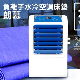 【朗慕】負離子水冷空調床墊系列