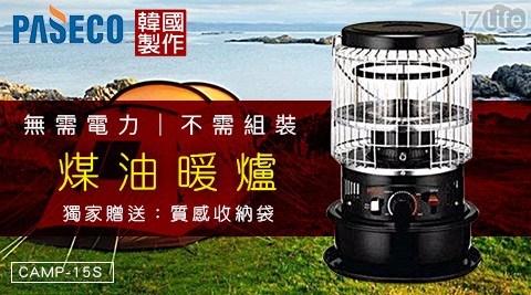 平均最低只要 6890 元起 (含運) 即可享有(A)韓國PASECO KERONA CAMP-15S煤油暖爐 (獨家贈送收納袋) 1入/組(B)韓國PASECO KERONA CAMP-15S煤油暖..