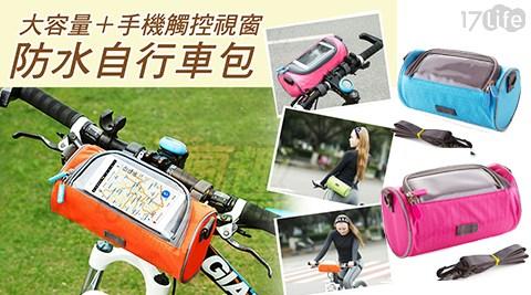 平均最低只要168元起(含運)即可享有多功能防水自行車包(手機觸控視窗):1入/2入/3入/4入,多色選擇!