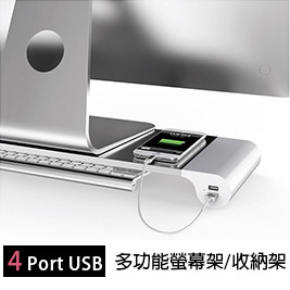 4Port USB多功能螢幕架/收納架