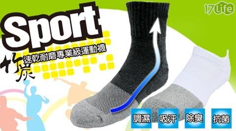 平均每雙最低只要90元起(含運)即可購得【Amiss機能感】竹炭萊卡速乾耐磨專業厚款運動襪1雙/3雙/5雙/10雙/20雙,多款多色任選。