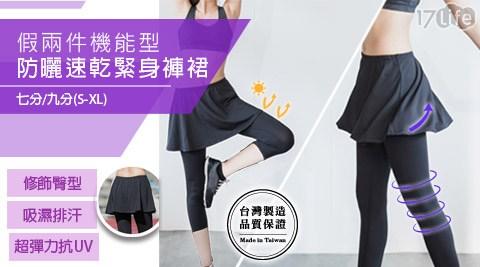 平均每件最低只要299元起(含運)即可購得【LEAP】台灣製假兩件機能型防曬速乾緊身褲裙1件/2件/4件/6件/10件,款式:七分款/九分款,多尺寸任選。