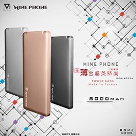 【MinePhone】台灣製BSMI究極薄金屬美時尚行動電源MCK15