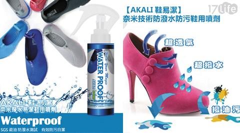 平均每瓶最低只要219元起(含運)即可購得【AKALI 鞋易潔】奈米技術防潑水防污鞋用噴劑2瓶/4瓶/6瓶/8瓶。