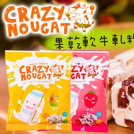 【糖坊】瘋狂果乾軟牛軋糖(香芒夏果/野莓杏果)