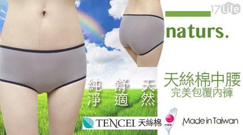 平均每件最低只要100元起(含運)即可享有台灣製天絲棉完美包覆中腰內褲1件/3件/6件/9件/12件,顏色:紫羅蘭/天鵝黑/花漾粉,尺寸:M/L/XL。