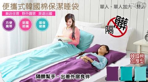 只要375元起(含運)即可享有原價最高10,392元便攜式韓國棉保潔睡袋1入/2入/4入/8入:(A)單人/(B)單人加大/(C)雙人;顏色:神秘藍/冰河藍/丁香紫。