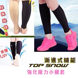 【TOP SNOW】 漸進式機能強化壓力小腿套