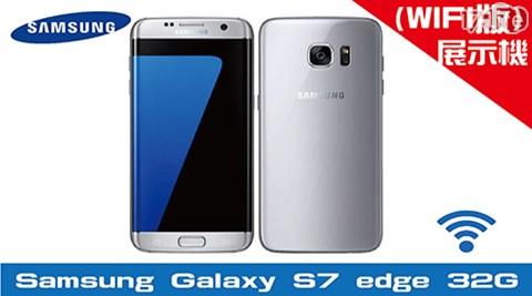只要 4,250 元 (含運) 即可享有原價 19,900 元 【SAMSUNG 三星】Galaxy S7 EDGE 32G Live Demo Unit(LDU 展示福利品)