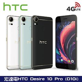 【HTC】Desire 10 pro 八核5.5吋雙卡機 智慧型手機