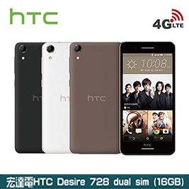 【HTC】HTC Desire 728 dual sim 八核心5.5