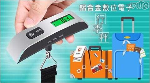 鋁合金數位電子行李秤
