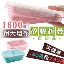 1600ml超大環保矽膠折疊便當盒