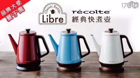 只要 1,990 元 (含運) 即可享有原價 2,690 元 【recolte日本麗克特】Libre經典快煮壺