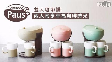 只要 1,880 元 (含運) 即可享有原價 2,290 元 【recolte日本麗克特】Paus雙人咖啡機(RKD-4)