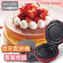 【recolte日本麗克特】日本Smile Baker微笑鬆餅機
