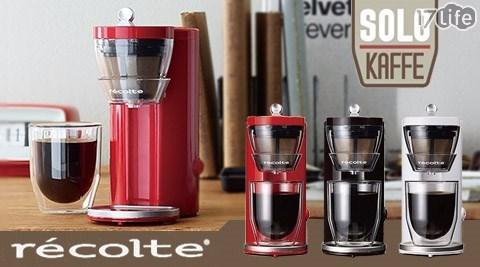 只要 1,880 元 (含運) 即可享有原價 2,290 元 【recolte日本麗克特】Solo Kaffe單杯咖啡機