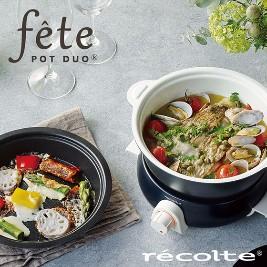 【recolte日本麗克特】 fete 調理鍋 (RPD-3)