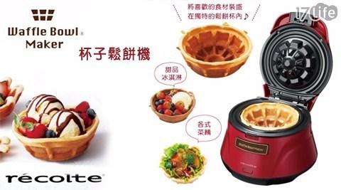 只要 2,180 元 (含運) 即可享有原價 2,990 元 【recolte日本麗克特】Waffle Bowl 杯子鬆餅機RWB-1(甜心紅)