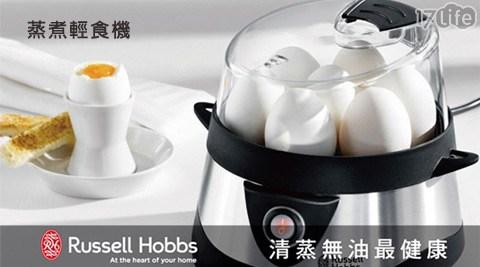 只要1,680元(含運)即可享有【英國Russell Hobbs】原價2,690元蒸煮輕食機(14048TW)1台,享保固2年。
