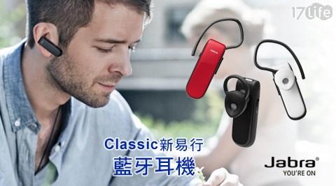 只要1,090元(含運)即可享有【Jabra】原價1,390元Classic新易行藍牙耳機1副,顏色:黑/白/紅,保固一年,加贈【Jabra】運動毛巾。