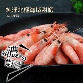 【築地一番鮮】嚴選純淨鮮美北極甜蝦