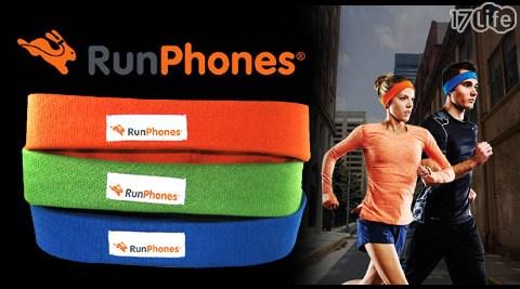 平均每入最低只要1490元起(含運)即可購得【美國RunPhones】運動耳機1入/2入,顏色:橘色/藍色/綠色。