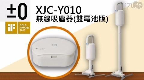【正負零±0】 XJC-Y010 無線手持吸塵器(雙電池版本)