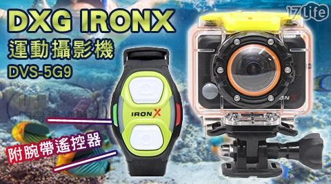【DXG IRONX】運動攝影機DVS-5G9 (附腕帶遙控器)