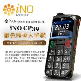 【iNO】CP39極簡風老人御用手機3G版(公司貨)送螢幕擦吊飾