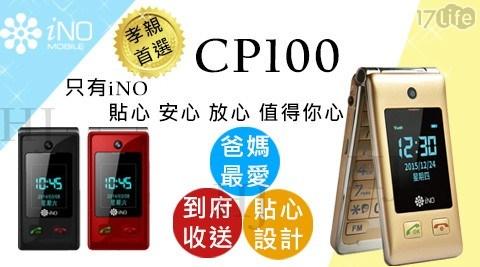 只要 1,780 元 (含運) 即可享有原價 2,590 元 【iNO】CP100 3G單卡雙螢幕摺疊老人機(公司貨)