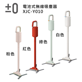 【正負零±0】 XJC-Y010 無線手持吸塵器