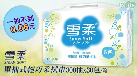 只要520元(含運)即可享有【雪柔】原價888元單抽式輕巧柔拭巾300抽x30包/箱。
