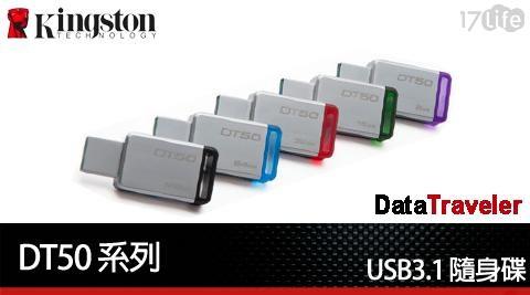 平均最低只要 249 元起 (含運) 即可享有(A)【Kingston 金士頓】DataTraveler 50 USB3.0 隨身碟 DT50 16GB 1入/組(B)【Kingston 金士頓】Da..