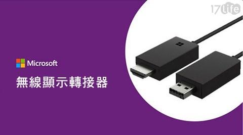 只要1,680元(含運)即可享有【Microsoft 微軟】原價1,990元無線顯示轉接器(P3Q-00015)1入。