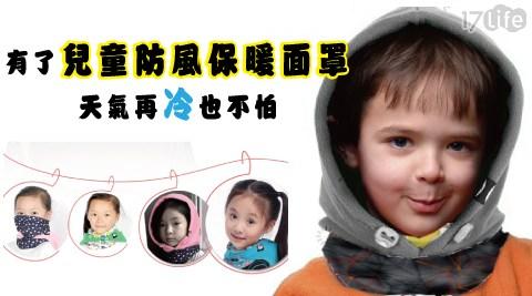 只要 299 元 (含運) 即可享有原價 899 元 (買一送一) 兒童防風保暖面罩頭套~* 騎車超適用!!