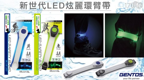 平均最低只要199元起(含運)即可享有【GENTOS】日本設計新世代LED炫麗環臂帶:1入/2入/3入/6入/12入,顏色:藍色/綠色。