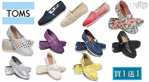 (買一送一)【TOMS】經典懶人鞋系列