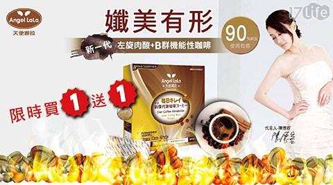 限時買一送一!【Angel LaLa天使娜拉】代謝咖啡(15包/盒)