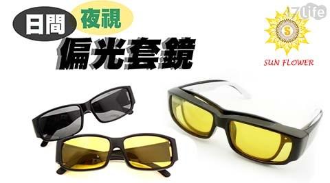 台灣製 偏光套鏡 日間/夜間 抗UV400 保護眼睛 防風 免摘眼鏡