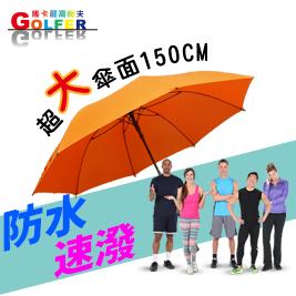 【SKY】150cm半自動超大馬卡龍高爾夫球傘(附斜背式傘袋商務傘)