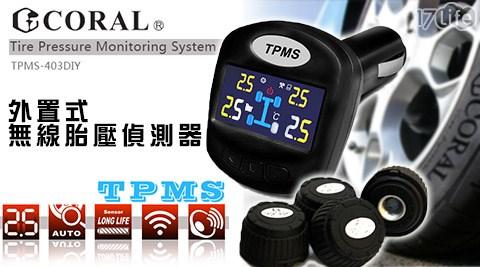 只要1,480元(含運)即可享有【CORAL】原價3,690元DIY外置式無線胎壓偵測器(TPMS403)1台。